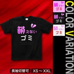 Tシャツ 面白 おもしろ 半袖 長袖 XS S M L XL XXL XXXL 2L 3L 4L サイズ メンズ レディース 萌えないゴミ genju
