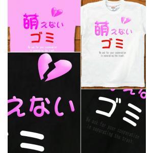 Tシャツ 面白 おもしろ 半袖 長袖 XS S M L XL XXL XXXL 2L 3L 4L サイズ メンズ レディース 萌えないゴミ genju 02