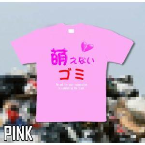 Tシャツ 面白 おもしろ 半袖 長袖 XS S M L XL XXL XXXL 2L 3L 4L サイズ メンズ レディース 萌えないゴミ genju 04