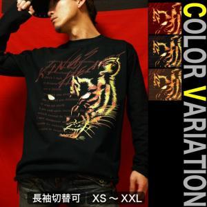 Tシャツ 虎 タイガース 半袖 長袖 XS S M L XL XXL XXXL 2L 3L 4L サイズ メンズ レディース Kings Heart TYPE-2|genju