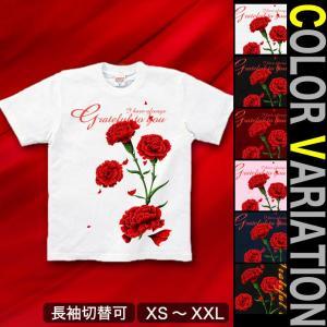 Tシャツ カーネーション 母の日 プレゼント 半袖 長袖 XS S M L XL XXL XXXL 2L 3L 4L メンズ レディース Grateful|genju