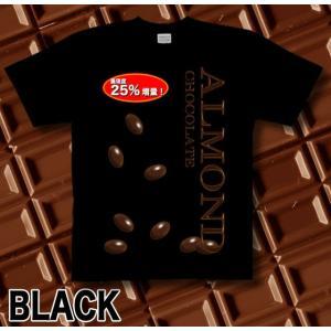 Tシャツ チョコレート 面白 おもしろ プレゼント 半袖 長袖 XS S M L XL XXL XXXL 2L 3L 4L サイズ メンズ レディース 125%Valentine|genju|05