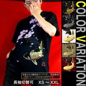 Tシャツ 鯉 和柄 半袖 長袖 XS S M L XL XXL XXXL 2L 3L 4L サイズ メンズ レディース 桜河|genju