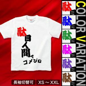 Tシャツ バカT 半袖 長袖 XS S M L XL XXL XXXL 2L 3L 4L サイズ メンズ レディース 駄目人間で何が悪い genju