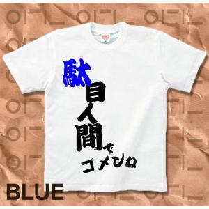 Tシャツ バカT 半袖 長袖 XS S M L XL XXL XXXL 2L 3L 4L サイズ メンズ レディース 駄目人間で何が悪い genju 04