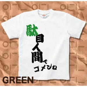 Tシャツ バカT 半袖 長袖 XS S M L XL XXL XXXL 2L 3L 4L サイズ メンズ レディース 駄目人間で何が悪い genju 05