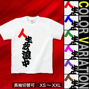 Tシャツ バカT 半袖 長袖 XS S M L XL XXL XXXL 2L 3L 4L サイズ メンズ レディース 人生放浪中|genju