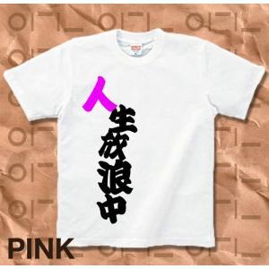 Tシャツ バカT 半袖 長袖 XS S M L XL XXL XXXL 2L 3L 4L サイズ メンズ レディース 人生放浪中|genju|06