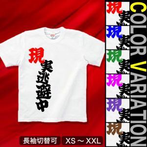 Tシャツ バカT 半袖 長袖 XS S M L XL XXL XXXL 2L 3L 4L サイズ メンズ レディース 現実逃避中|genju