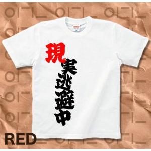 Tシャツ バカT 半袖 長袖 XS S M L XL XXL XXXL 2L 3L 4L サイズ メンズ レディース 現実逃避中|genju|03