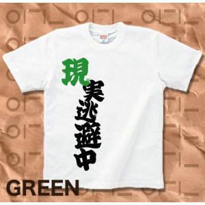 Tシャツ バカT 半袖 長袖 XS S M L XL XXL XXXL 2L 3L 4L サイズ メンズ レディース 現実逃避中|genju|05
