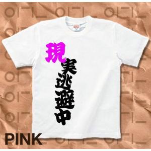 Tシャツ バカT 半袖 長袖 XS S M L XL XXL XXXL 2L 3L 4L サイズ メンズ レディース 現実逃避中|genju|06