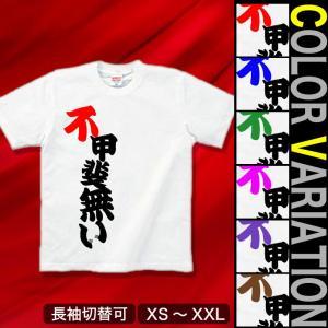 Tシャツ バカT 半袖 長袖 XS S M L XL XXL XXXL 2L 3L 4L サイズ メンズ レディース 不甲斐ないTシャツ|genju
