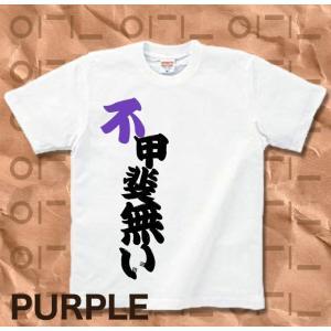 Tシャツ バカT 半袖 長袖 XS S M L XL XXL XXXL 2L 3L 4L サイズ メンズ レディース 不甲斐ないTシャツ|genju|07