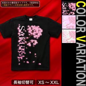 Tシャツ 桜 花見 半袖 長袖 XS S M L XL XXL XXXL 2L 3L 4L サイズ メンズ レディース 桜花-SAKURA-|genju