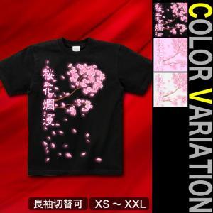 Tシャツ 桜 花見 イベント 半袖 長袖 XS S M L XL XXL XXXL 2L 3L 4L サイズ メンズ レディース 桜花-桜花爛漫-|genju