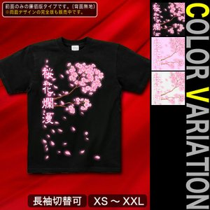 Tシャツ 桜 花見 半袖 長袖 XS S M L XL XXL XXXL 2L 3L 4L サイズ メンズ レディース 桜花-桜花爛漫-|genju