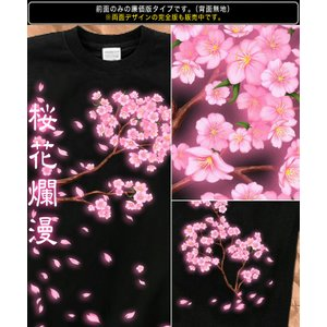 Tシャツ 桜 花見 半袖 長袖 XS S M L XL XXL XXXL 2L 3L 4L サイズ メンズ レディース 桜花-桜花爛漫- genju 02