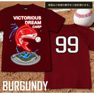 Tシャツ 鯉 広島 カープ 野球 応援 グッズ 半袖 長袖 XS S M L XL XXL XXXL 2L 3L 4L サイズ VICTORIOUS-DREAM