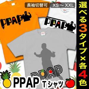 Tシャツ PPAP ペンパイナッポーアッポーペン 半袖 長袖 XS S M L XL XXL XXXL 2L 3L 4L サイズ メンズ レディース PPAP genju
