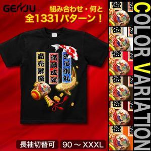 Tシャツ お参り 参拝 鯉 打出の小槌 小判 謹賀新年 正月 XS S M L XL XXL XXXL 2L 3L 4L 開運・三連千社札|genju