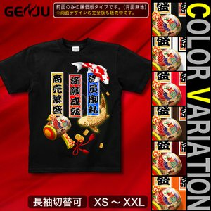 Tシャツ 参拝 鯉 小判 謹賀新年 正月|genju