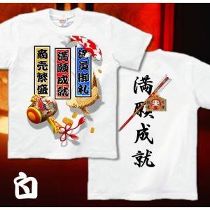 Tシャツ お参り 参拝 鯉 打出の小槌 小判 謹賀新年 正月 XS S M L XL XXL XXXL 2L 3L 4L 開運・三連千社札|genju|05