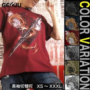 Tシャツ ドラゴン 竜 半袖 長袖 XS S M L XL XXL XXXL XXXL 2L 3L 4L サイズ Sword Field -Excalibur-|genju