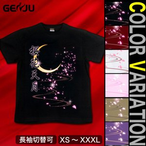 Tシャツ 桜 花見 宴会 月 さくら 和柄 半袖 長袖 XS S M L XL XXL XXXL 2L 3L 4L 桜花天月|genju