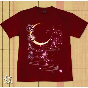 Tシャツ 桜 花見 宴会 月 さくら 和柄 半袖 長袖 XS S M L XL XXL XXXL 2L 3L 4L 桜花天月|genju|05