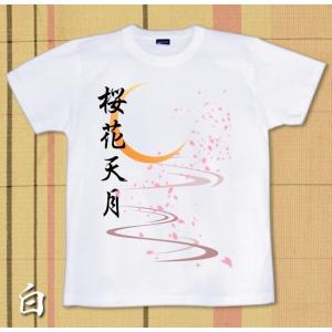Tシャツ 桜 花見 宴会 月 さくら 和柄 半袖 長袖 XS S M L XL XXL XXXL 2L 3L 4L 桜花天月|genju|06