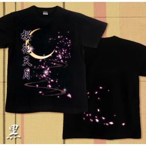 Tシャツ 桜 花見 宴会 月 さくら 和柄 半袖 長袖 XS S M L XL XXL XXXL 2L 3L 4L サイズ メンズ レディース ラインストーン 桜花天月|genju|04