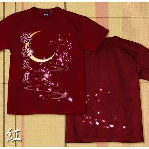 Tシャツ 桜 花見 宴会 月 さくら 和柄 半袖 長袖 XS S M L XL XXL XXXL 2L 3L 4L サイズ メンズ レディース ラインストーン 桜花天月|genju|05