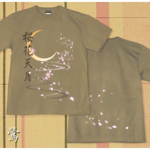Tシャツ 桜 花見 宴会 月 さくら 和柄 半袖 長袖 XS S M L XL XXL XXXL 2L 3L 4L サイズ メンズ レディース ラインストーン 桜花天月|genju|08
