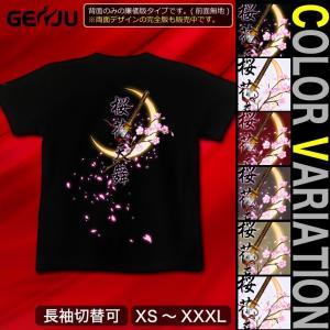 Tシャツ 和柄 桜 花見 月 さくら 日本刀 半袖 長袖 XS S M L XL XXL XXXL 2L 3L 4L 月之太刀|genju