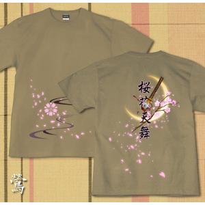 Tシャツ 和柄 桜 花見 月 さくら 日本刀 半袖 長袖 XS S M L XL XXL XXXL 2L 3L 4L サイズ メンズ レディース 月之太刀|genju|09