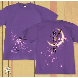 Tシャツ 和柄 桜 花見 月 さくら 日本刀 半袖 長袖 XS S M L XL XXL XXXL 2L 3L 4L サイズ メンズ レディース 月之太刀|genju|10