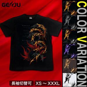 Tシャツ トライバル ドラゴン 竜 龍 半袖 長袖 XS S M L XL XXL XXXL 2L 3L 4L カッコいい NINE-HEADS|genju