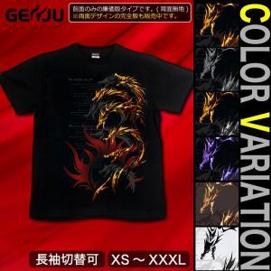 Tシャツ トライバル ドラゴン 竜 龍 半袖 長袖 XS S M L XL XXL XXXL 2L 3L 4L ファンタジー かっこいい NINE-HEADS|genju