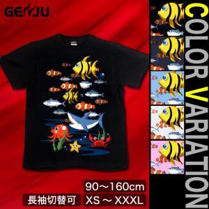 Tシャツ 海 魚 夏 半袖 長袖 XS S M L XL XXL XXXL 2L 3L 4L サイズ メンズ レディース AQUA PARADICE|genju