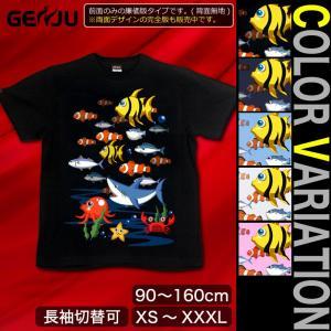 Tシャツ 海 魚 夏 半袖 長袖 XS S M L XL XXL XXXL 2L 3L 4L サイズ AQUA PARADICE|genju