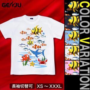 Tシャツ 激熱 パチンコ 海 物語 魚群 半袖 長袖  AQUA PARADICE|genju