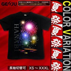 Tシャツ 花火 日本 祭り 夏 おみやげ 半袖 長袖 HANABI|genju