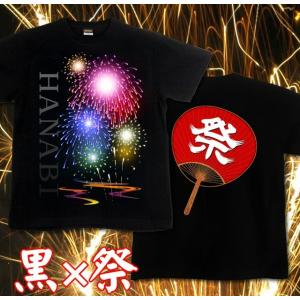 Tシャツ 花火 日本 祭り 夏 おみやげ 半袖 長袖 HANABI|genju|05