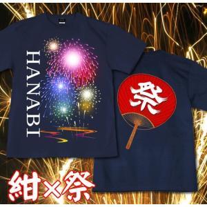 Tシャツ 花火 日本 祭り 夏 おみやげ 半袖 長袖 HANABI|genju|07