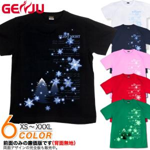 Tシャツ クリスマス コスチューム イベント genju