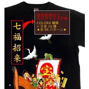 Tシャツ 七福神 宝船 カスタマイズ可 めでたい 縁起 開運 可愛い 半袖 長袖 宝船-吉祥七福神- genju 04