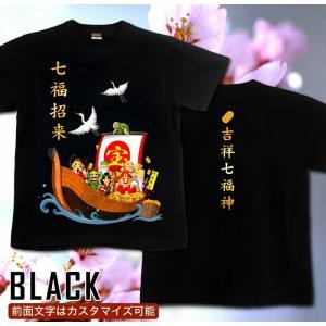 Tシャツ 七福神 宝船 カスタマイズ可 めでたい 縁起 開運 可愛い 半袖 長袖 宝船-吉祥七福神- genju 05