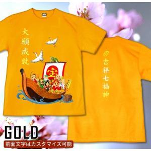 Tシャツ 七福神 宝船 カスタマイズ可 めでたい 縁起 開運 可愛い 半袖 長袖 宝船-吉祥七福神- genju 07