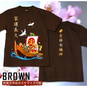Tシャツ 七福神 宝船 カスタマイズ可 めでたい 縁起 開運 可愛い 半袖 長袖 宝船-吉祥七福神- genju 08